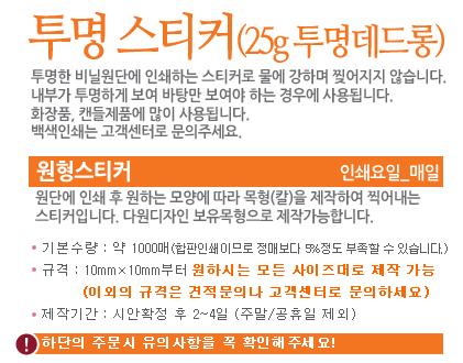 07투명데드롱-원형.jpg