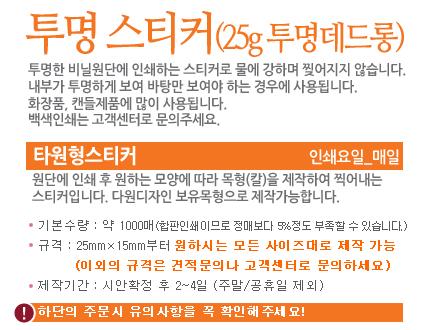 07투명데드롱-타원형.jpg
