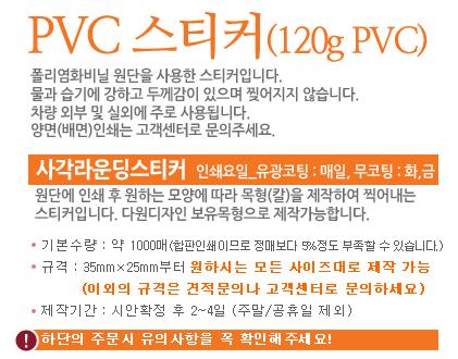 11PVC스티커-사각라운딩.jpg