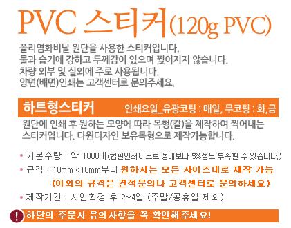 11PVC스티커-하트형.jpg